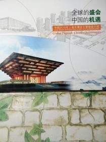 中国2010年上海世博会主要场馆介绍