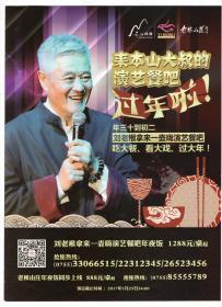 饮食专题---00年代书籍-----2012年深圳刘老根演艺餐吧,春节年夜饭菜单