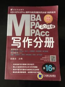2018MBA、MPA、MPAcc联考与经济类联考同步复习指导系列 写作分册(第16版)
