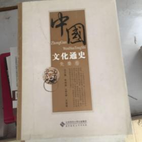 中国文化通史(先秦)
