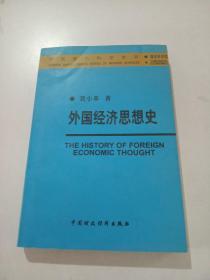 外国经济思想史。,