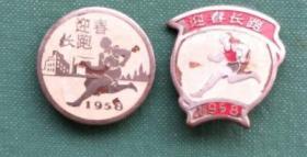 1958年白铜迎春长跑对章