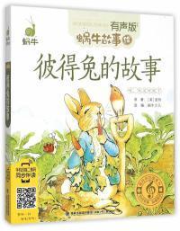 彼得兔的故事
