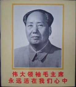《毛主席永远活在人民的心中》画册