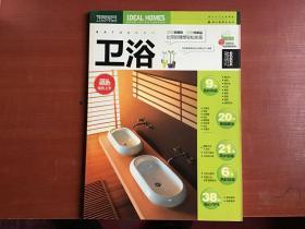 理想家居:卫浴