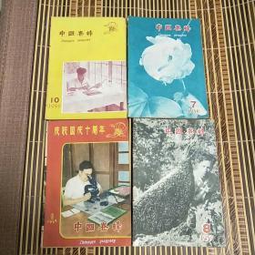 中国养蜂1959年第1-10期
