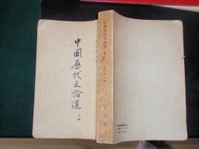 中国历代文论选(上册)1962年一版一印 L2