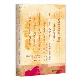 甲骨文丛书·在中国发现历史:中国中心观在美国的兴起