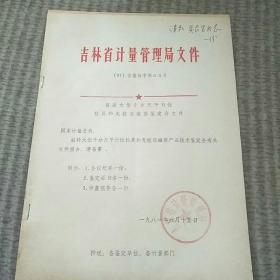 吉林省计量管理局文件