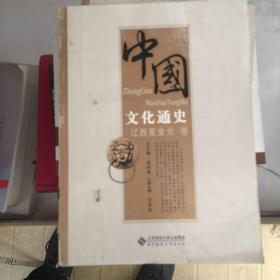 中国文化通史(辽西夏金元)