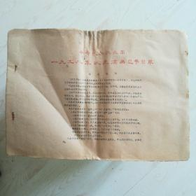 中央民族歌舞团一九五八年以来演出总节目单【油印本大8开共24页】1958--1963【孔网首现】