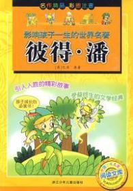 影响孩子一生的世界名著·中国少年儿童阅读文库:彼得·潘(彩图注音版)