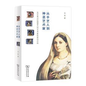 从手艺人到神圣艺术家:文艺复兴时期意大利艺术家阶层的兴起