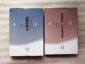 任法融释义经典【道德经释义(修订版)+黄帝阴符经黄】2本合售 精装 1版1印