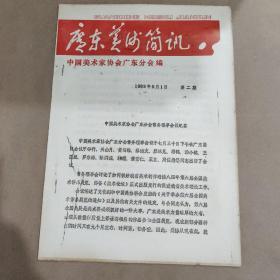 广东美术简讯-第二期