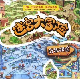 迷宫大冒险 奇趣探险