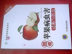 图说苹果病虫害诊断与防治