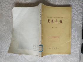 《无机合成( 第十七卷)》32开本,原山东省化学研究所藏书,带图书专用章!年代、出版社、品相、作者、详情见图!铁橱北2--1内