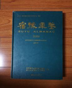宿豫年鉴.2008(总第7卷)