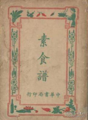 素食譜·時希圣編·民國中華書局刊本(復印本)·