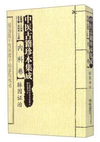 中医古籍珍本集成内科卷:脉因证治
