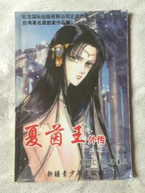 夏茵王外传【大32开 2000年一印 5000册 看图见描述】