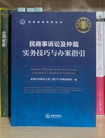 民商事诉讼及仲裁:实务技巧与办案指引