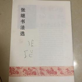 张继书法选(附签名)