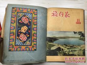 旅行家 1955年第1-12期全 散本合订 第1期为创刊号