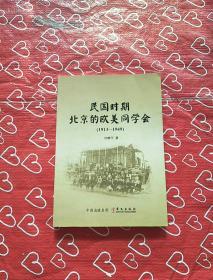 民国时期北京的欧美同学会 1913-1949
