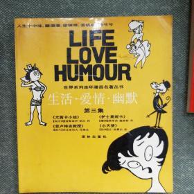 世界系列连环画名著丛书 生活 爱情 幽默 菲卢特克教授 尤茜卡小姐 护士莫妮卡 小天使