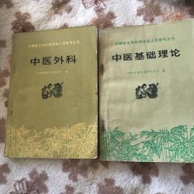 中医外科、中医基础理论一版一印毛主席语录