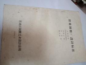 甜菜 制糖厂设计标准(工艺部分) 1957年