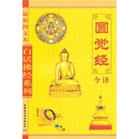 圆觉经今译  白话佛经系列 正心缘结缘佛教用品法宝书籍
