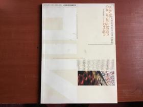 名师设计教学创新思维:吴国欣视觉传达设计教程