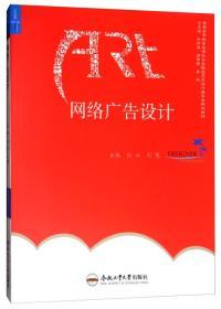 网络广告设计 陈玲 合肥工业大学出版社 9787565034091