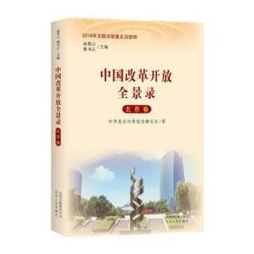 中国改革开放全景录 北京卷
