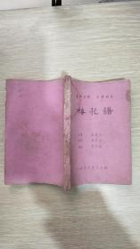 1953年:梅花谱(前集卷上中下、后集卷上下、油印)