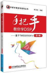 二手正版手把手教你学DSP 第3版 顾卫钢 北京航空航天大学出版社9787512429291