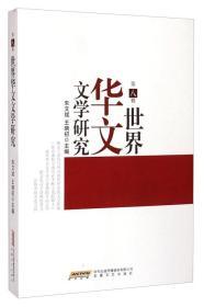 世界华文文学研究:第八辑