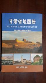 《甘肃省地图册》(32开平装 铜版彩印 195页)九品