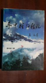 《李中权征程记》(32开硬精装 338页 仅印3000册)九品