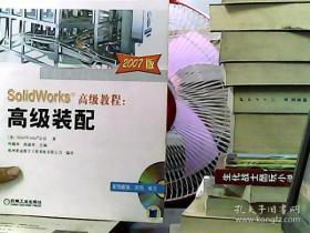 SolidWorks公司原版系列培训教程·SolidWorks高级教程:高级装配(2007版)