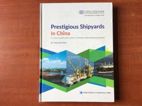 PRESTIGIOUS SHIPYARDS IN CHINA   中国著名造船厂 英文版