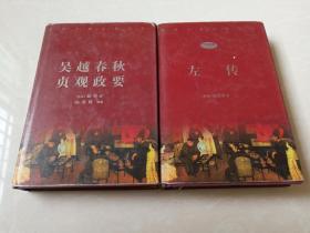 中华古典名著百部:《左传》+《吴越春秋 贞观政要》,精装大32开,2册合售,有原阅读者笔记