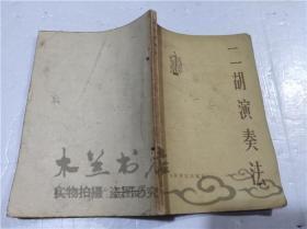 二胡演奏法 张韶 汤良德 人民音乐出版社 1977年5月 32开平装