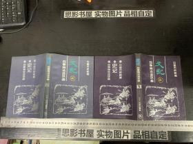 史记 故事精选连环画【第1.2册合售】