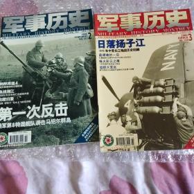 军事历史2006年2,3期 2本合售