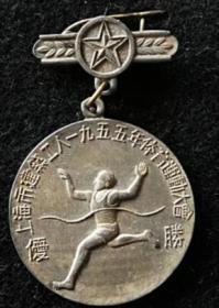 上海市建筑工人一九五五年体育运动大会女子自由车1500公尺第二名优胜奖章