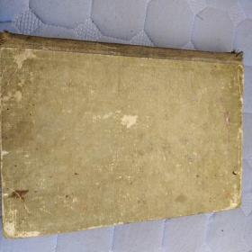 鲁迅全集(第九卷  1958年一版一印)
